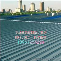 专业承接合肥厂房屋面彩钢板除绣翻新施工工程