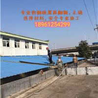 承接南京厂房彩钢板屋面翻新施工,专业施工团队