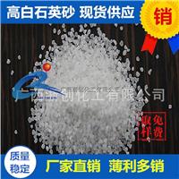 广西超白高纯精制铸造石英砂石 20 40