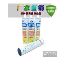供应BDE米白免钉胶快干型强力液体钉百得免钉胶批发厂家