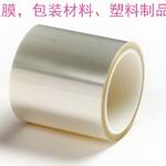 深圳市离型膜印刷制作 耐高温 光滑度好