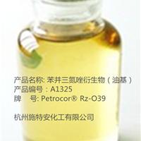 润泽A1325 苯并三氮唑衍生物油基