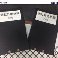 厂价直销充电宝移动电源5V用远红外电热膜(5-10W)