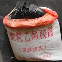 PVC聚氯乙烯塑料胶泥 填缝补漏最专业
