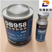 DB958输送带胶橡胶粘接剂皮带粘合胶