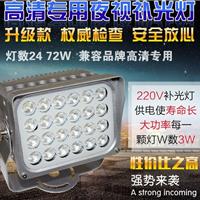 72W 220V高亮度白光补光灯 监控辅助灯 照车牌补光 24灯补光灯