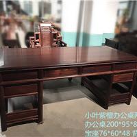 小叶紫檀办公桌两件套