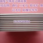 高压电子镇流器250w钠灯