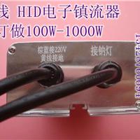 400W电子镇流器钠灯