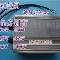 高压电子镇流器400w钠灯