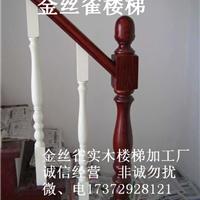 徐州实木楼梯厂,木楼梯立柱批发商生产,