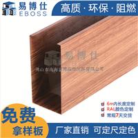 供应铝方通天花吊顶U型开口条形管转印木纹铝方通商场专用
