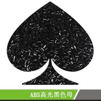 ABS高光亮黑色母料厂家优选东莞市博升塑料科技有限公司