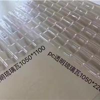 工厂直销PC琉璃瓦-树脂瓦顶棚采光必备材料
