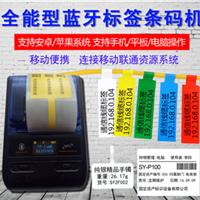 重庆理念热敏标签打印机3620手持铁通线缆标签机