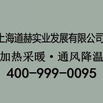 上海道赫实业发展有限公司