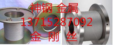 高硬度耐磨高韧性高抗拉强度进口金钢丝 金刚石线 切割钢丝线