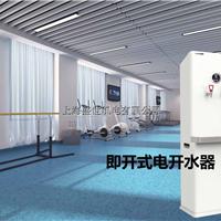 商务楼速热式电开水机设备安装服务