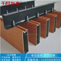 华高建材厂家直销U型铝方通 四方管 铝方通