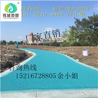 生态透水砼-彩色透水混凝土-透水地坪材料(厂家直销)
