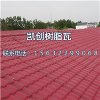 耐候性树脂瓦ASA小区屋面瓦厂家质量保障