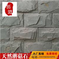 供应天然青石板蘑菇石文化石墙砖厂家直销