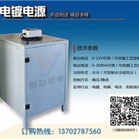 重庆电镀电源氧化电源氧化硅机整流机电镀设备-新益