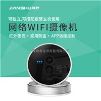简舒无线摄像头wifi智能网络远程手机监控 高清夜视红外摄像头