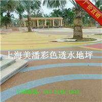 园林C30高强度透水混凝土彩色防滑美潘直销