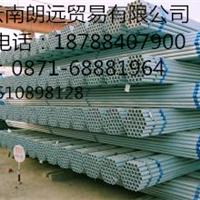 云南热镀锌钢管厂家/今日价格