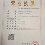 东莞市富钛金属材料有限公司