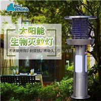 提供蓝犀牛太阳能生物灭蚊灯BR-T1型