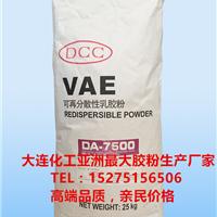台湾大连化学乳胶粉DA7500,大连化工可再分散乳胶粉厂家直销