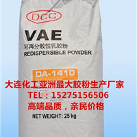 大连化学胶粉,大连化学可再分散乳胶粉DA1410