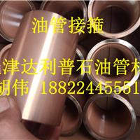 供应油管接箍-OTTM套管接箍-13Cr油管钢管