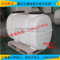 供应1立方模压玻璃钢化粪池 SMC模压化粪池