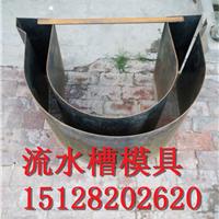 灌溉定制形流水槽钢模具