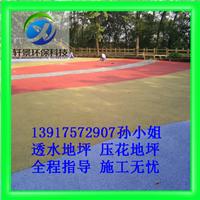 云南宣威市透水水泥混凝土