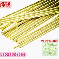 供应黄铜管 黄铜圆管/方管/矩形管/椭圆管/异型管 可切割加工