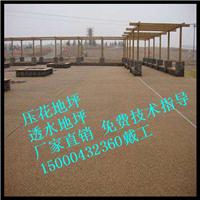 赤壁市 绿道排水混凝土湖北  透水路面 上海原材料 直销让利