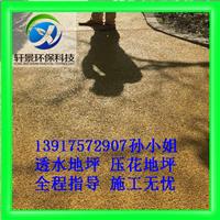 云南胡古城区彩色透水地坪  彩色艺术压花地坪
