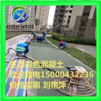 彩色透水地坪(特价!) 彩色透水地坪材料优势:上海轩景厂家