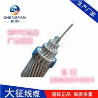 OPGW电力光缆厂家16芯24芯48芯大量供应 国标