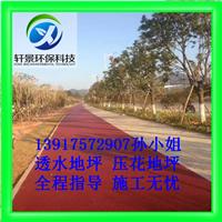 浙江温州透水地坪材料  凝胶增强料  乳胶液  着色颜料