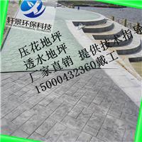 醴陵市压模压印地坪 湖南厂家特供 提供指导