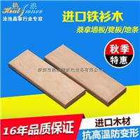 进口无节铁杉木 桑拿板材铁衫木墙板凳板地木 吊顶 扣板 免漆实木