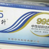 供应京升中性硅酮耐候胶/耐老化995