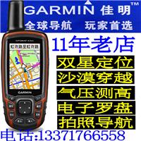 GARMIN佳明GPSMAP63SC户外定位导航手持式可拍照GPS正品行货