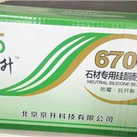 供应京升中性硅酮耐候胶/防霉6700