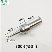 500-I无铅烙铁头